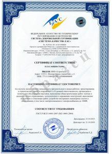 Сертификат ISO 14000