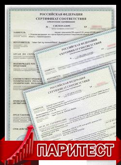 Экологический сертификат Евро 4
