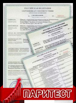Сертификат по Техническому Регламенту