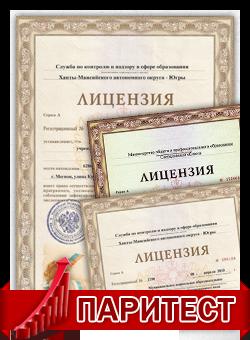 Образовательная лицензия (на образовательные услуги)