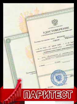 УПК – удостоверение повышения квалификации